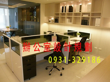 台中辦公家具,辦公室內設計規劃