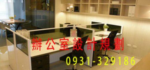 台中辦公統包工程,台中隔間屏風設計規劃,台中辦公統包工程